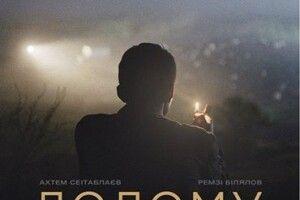 Один з українських фільмів цьогоріч претендує на «Оскар»
