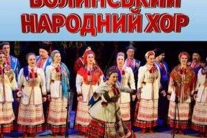Завтра в Рожищі виступатиме Волинський народний хор