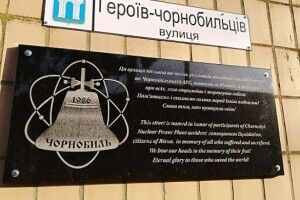 У Рівному відкрили пам'ятний знак учасникам ліквідації аварії на ЧАЕС