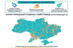 Волинян запрошують стати громадськими радниками
