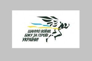 У Луцьку відбудеться Всеукраїнський патріотичний забіг з легкої атлетики в пам'ять про загиблих воїнів