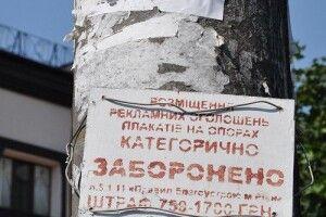 Рожищанку оштафували на 340 гривень: клеїла оголошення на електростовпах в Луцьку
