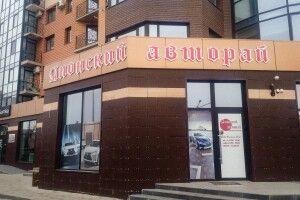 У Луцьку з'явився магазин для російськомовних автолюбителів