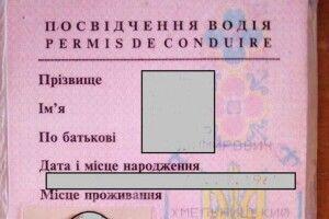 Волинянин, який 8 років їздив з підробленим посвідченням водія, постане перед судом