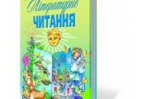 Школи Рівненської області запасаються підручниками