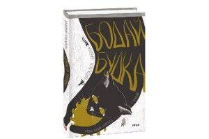 Білоруська письменниця написала івидала роман українською мовою!