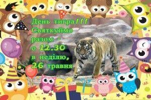 У неділю Луцький зоопарк кличе на День тигра