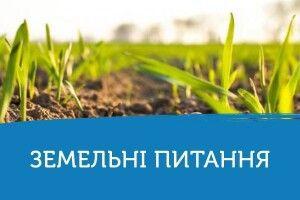 Триває передача земель за межами населених пунктів об'єднаним громадам Волині