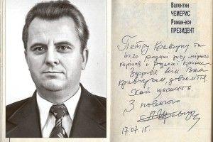 «У 1942 році Леонід Кравчук  із товаришем наколядували 40 карбованців»