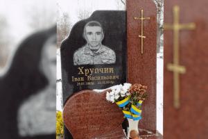 На Любешівщині вшанували земляка-героя