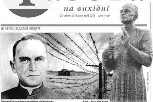 Про святого Омеляна Ковча мають знати всі українці