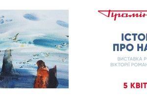 «Історії про нас» талановитої художниці Вікторії Романчук