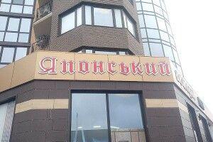 Нетакі вже йнемічні: в обласному центрі змінили російськомовну вивіску магазину