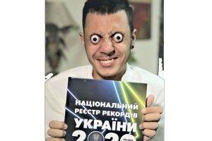 Дмитро Комаров знайшов людину з найбільш виряченими очима