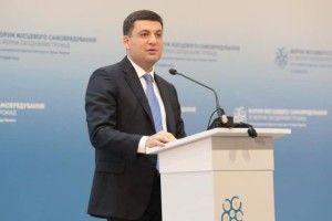 В Україні з січня стартує нова хвиля децентралізації