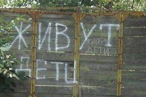 На парканах там пишуть: «Тут живуть діти». Чи почує їх Святий Миколай?