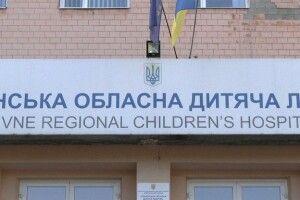 На Рівненщині немає ліків для онкохворих дітей