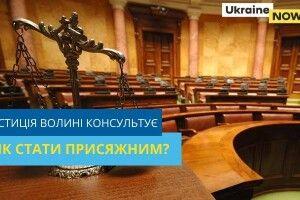 Волинян запрошують стати присяжними