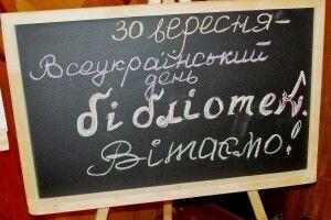 Бібліотекарі Камінь-Каширщини приймали вітання з нагоди професійного свята