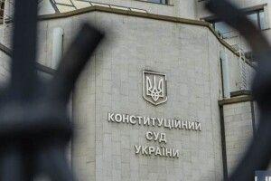 Указ Зеленського про розпуск Ради більшість суддів КСУ вважають неконституційним