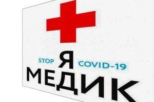 У Рівному надрукують наклейки для медиків, щоб їх можна було легко помітити