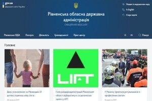 Рівненська ОДА першою в Україні розгортає новий офіційний вебсайт на Єдиному вебпорталі Кабміну