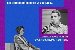 Волинян запрошують на лекції про інтелігенцію у міжвоєнному Луцьку