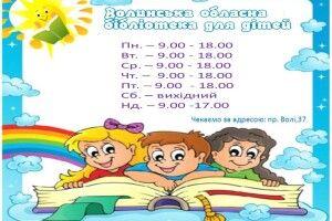 Відзавтра читачів пускатимуть усередину Волинської обласної бібліотеки для дітей