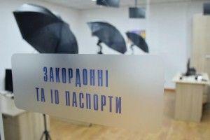 Державна міграційна служба України запровадила чат-бот, який відстежує готовність паспорта (Відео)