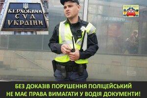 Без доказів правопорушення поліцейський не має права вимагати у водія документи