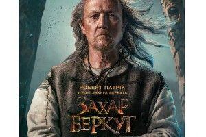 Фільм «Захар Беркут» покажуть у кінотеатрах США та Канади