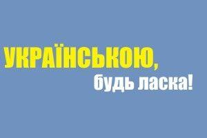 Хто з нардепів від Волині зрадить українську мову?