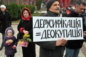 Верховний суд визнав законним право громади Львівської області відмовитися від російської мови