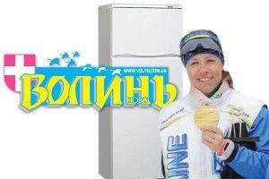 Для України виграла «золото» уПхьончхані, а для нашої читачки — холодильник!