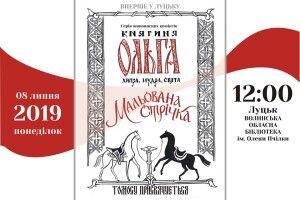 Волинська бібліотека запрошує на виставку коміксів про Княгиню Ольгу.