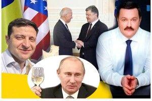«Плівки Деркача»: навіщо Зеленський підносить патрони Путіну?