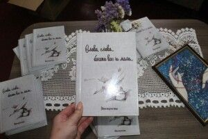 У Вишневі видали збірку творів місцевих авторів