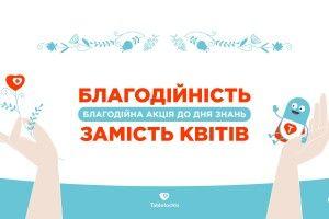 Українців закликають замість купівлі першовересневих букетів переказати гроші онкохворим дітям