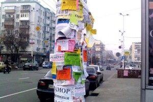 Оштрафували рожищанку, яка розклеювала рекламу на стовпах у Луцьку