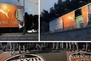 Ультрас Динамо порвали банери Шахтаря (Фото)