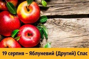 Сьогодні освятіть плоди, як подяку Господу: 19 серпня – Преображення Господнє
