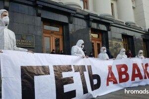 Біля Офісу президента вимагають звільнення Авакова