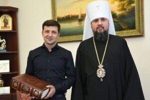 Митрополит Епіфаній подарував Володимирові Зеленському репринтне видання «Острозької Біблії»