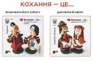 Укрпошта випустила «закохані» марки