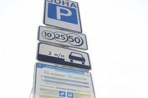Скільки в Луцьку вартуватиме паркування автівки