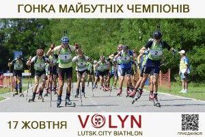 Має бути круте шоу: у Луцьку відбудуться біатлонні змагання «Гонка майбутніх Чемпіонів»