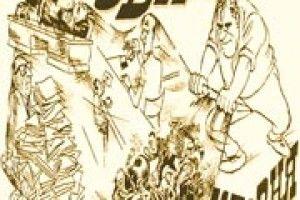 ПОНАД 30 РОКІВ «КЛОВНЯ» ЛОВИЛА РИБУ В КАЛАМУТНІЙ ВОДІ