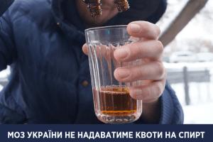 Уляна Супрун заявила, щовиробникинастоянок на спирту платитимуть акциз