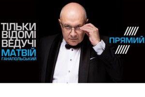«Матвію Юрійовичу, як кажуть  ваші колеги, ми вас розгадали…»