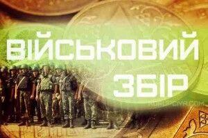 Волиняни сплатили понад 226 мільйонів гривень військового збору